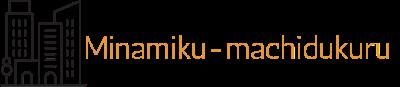 minamiku-machidukuri.jp